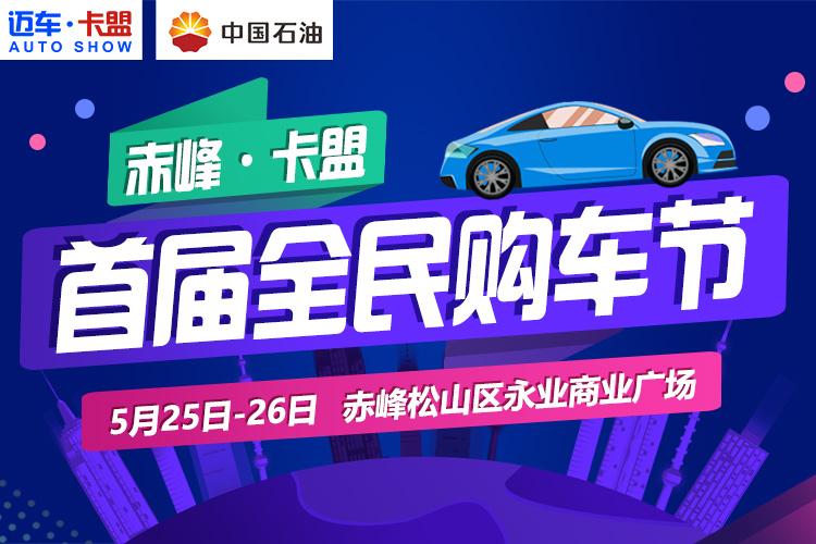 2019赤峰首届全民购车节