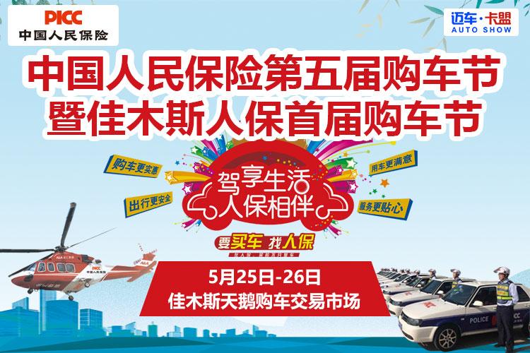 2019中国人保财险第五届购车节暨佳木斯市人保首届购车节