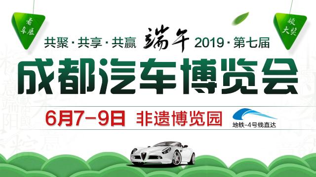 2019成都第七届端午汽车博览会