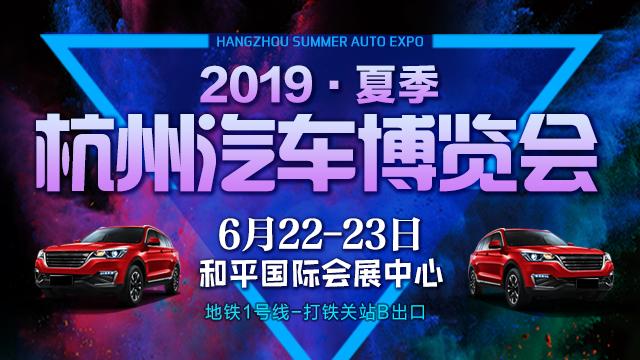 2019杭州夏季汽車博覽會