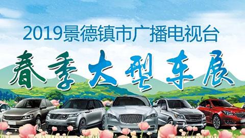 2019景德镇市广播电视台春季大型车展