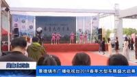 2019景德镇市广播电视台春季大型车展精彩亮相