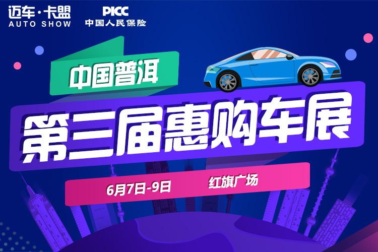 2019普洱第三届惠购车展