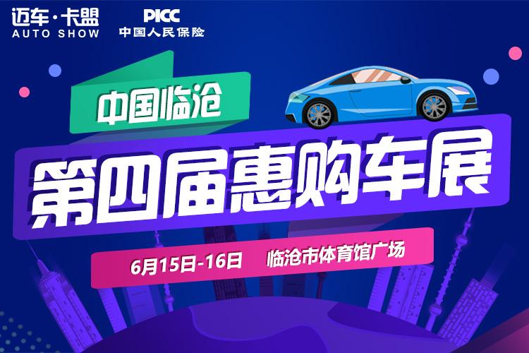 2019临沧第四届惠购车展