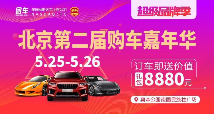 2019北京第二届购车嘉年华