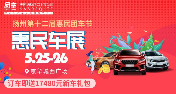 扬州2014年5月车展_扬州车展2019年5月时间安排表-扬州汽车展览会-扬州汽车文化节 ...