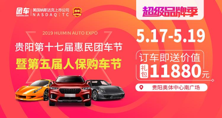 2019贵阳第十七届惠民车展暨第五届人保购车节