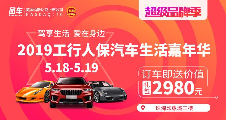 2019珠海工行人保汽车生活嘉年华