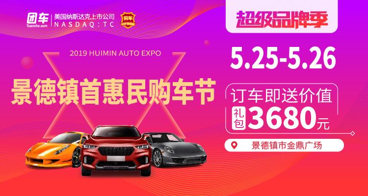 2019景德镇首届惠民购车节