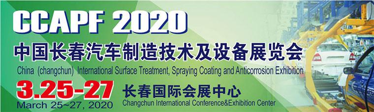 2020中国长春汽车制造技术及设备展览会
