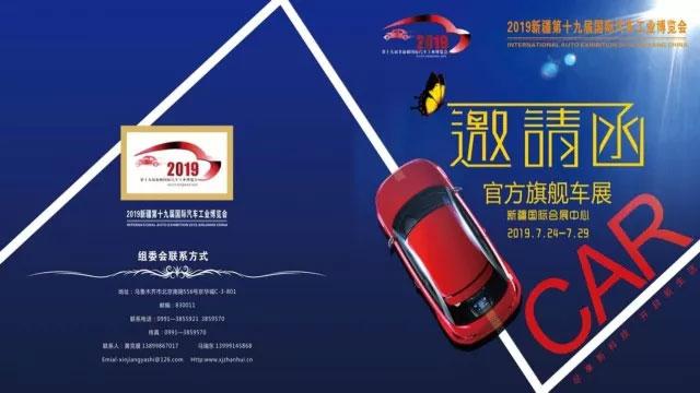2019新疆第十九届国际汽车工业博览会