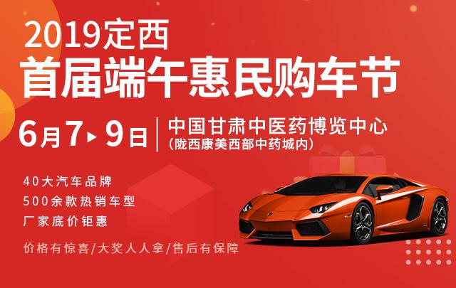 2019定西首届端午惠民购车节