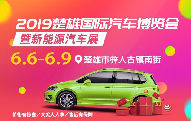 2019楚雄國際汽車博覽會暨新能源汽車展