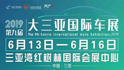 2019第九届大三亚国际车展