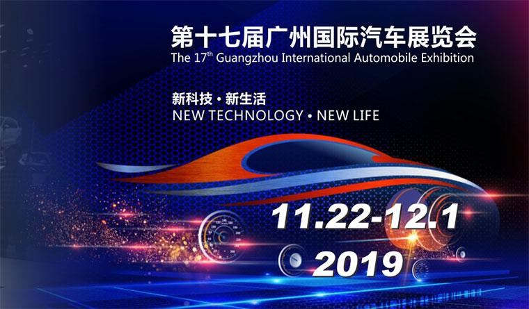 2019第十七屆廣州國際汽車展覽會