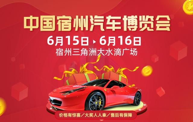 2019中国宿州汽车博览会