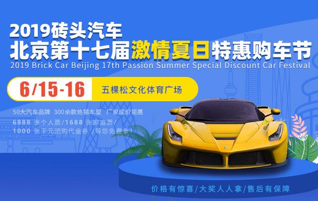 2019砖头汽车北京第十七届激情夏日特惠购车节