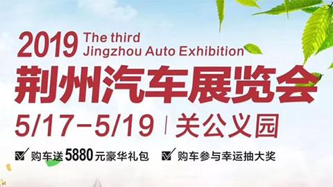 2019第三屆荊州汽車展覽會