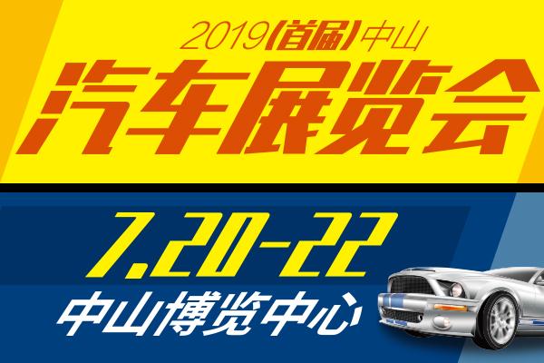 2019(首届)中山汽车展览会