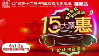 2019(第十二届)中国名城汽车巡展莱芜站