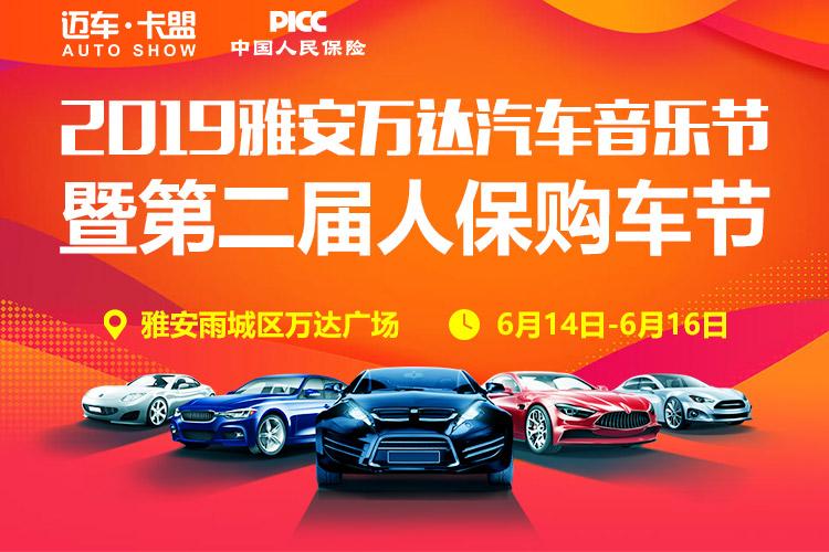 2019雅安万达年中庆汽车音乐节暨第二届人保购车节