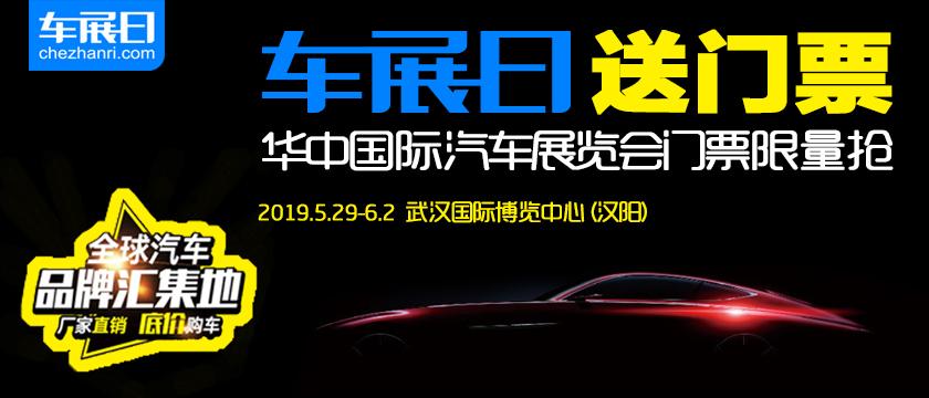 「车展日」邀您看车展 2019华中国际车展门票限量抢
