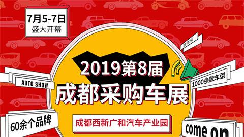2019第八届成都采购车展