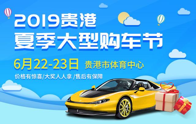 2019贵港夏季大型购车节