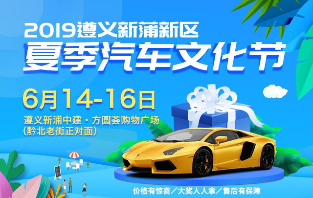 2019遵义新蒲新区夏季汽车文化节