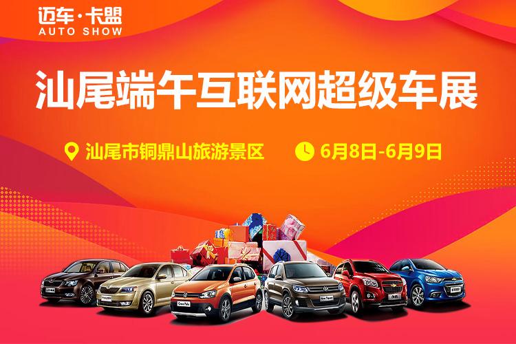 2019汕尾端午互联网超级车展