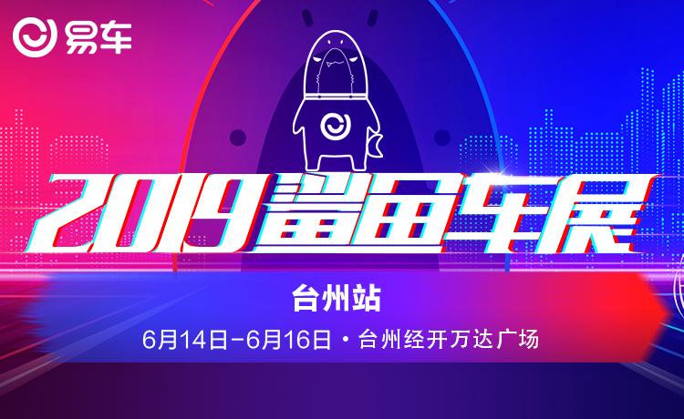台州鲨鱼车展
