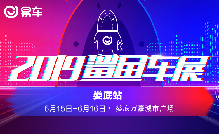 2019易车鲨鱼车展娄底站