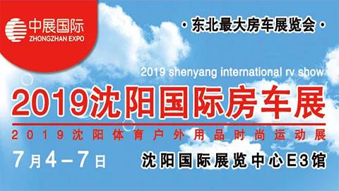 2019沈阳国际房车及露营装备展览会