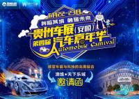 贵州车展安顺第四届汽车嘉年华6月22-23日盛大开幕