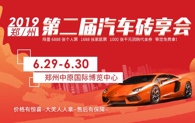 2019郑州第二届汽车砖享会