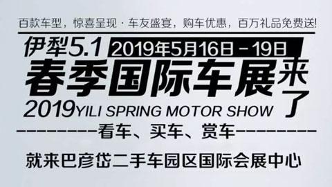 2019大美伊犁五一春季国际车展
