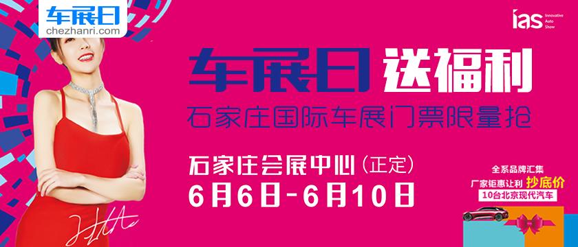 「车展日」邀您看车展 快来领2019石家庄国际车展门票