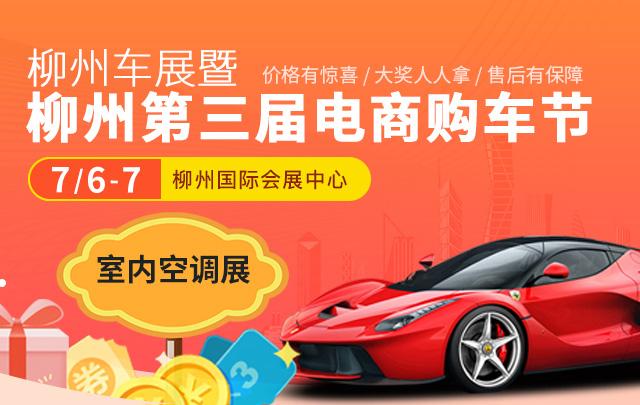 2019柳州车展暨柳州第三届电商购车节