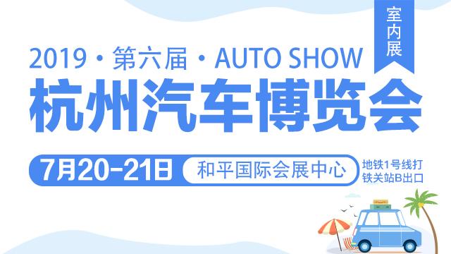 2019杭州第六屆汽車博覽會