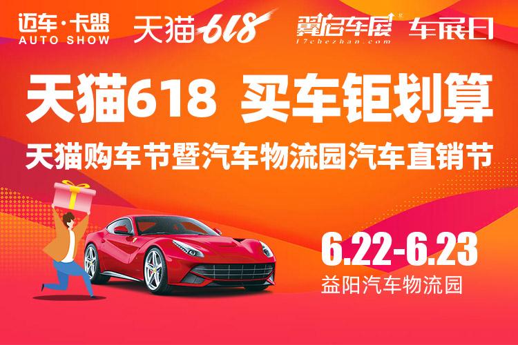 2019天猫购车节暨益阳汽车物流园汽车直销节