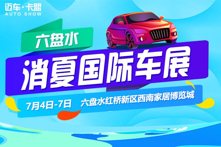 2019六盘水消夏国际车展
