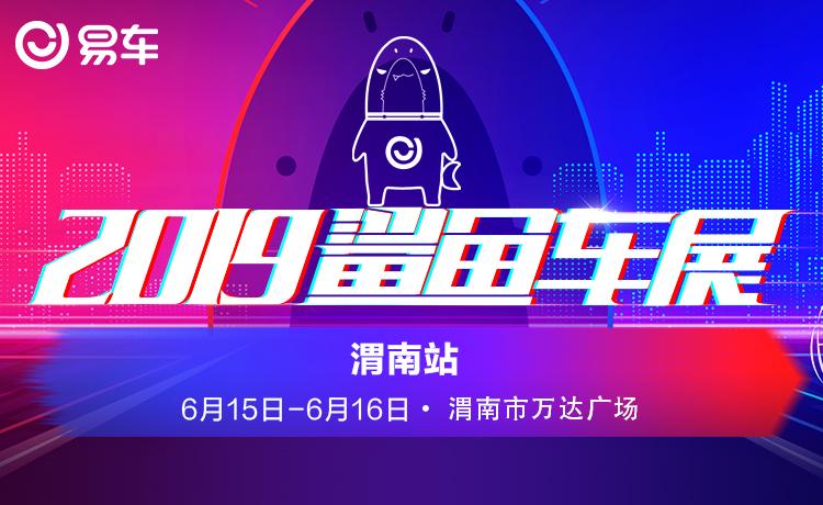 2019易車鯊魚車展渭南站
