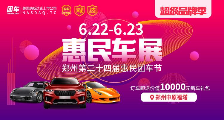 郑州惠民车展
