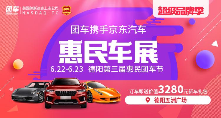 2019德阳第三届惠民车展