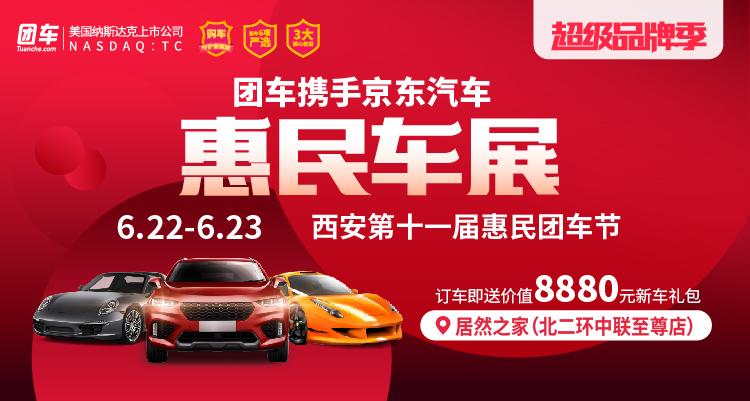 2019西安第十一届惠民车展