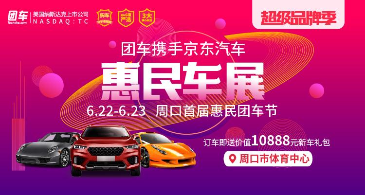 2019周口首届惠民车展