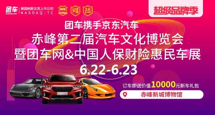 2019赤峰第二届汽车文化博览会暨团车网&中国人保财险惠民车展