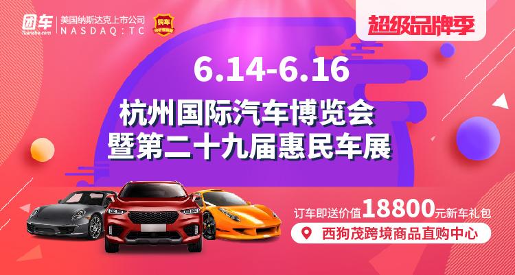 2019杭州國際汽車博覽會暨第二十九屆惠民車展