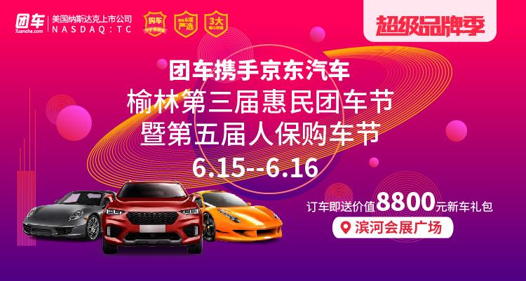 2019榆林第三届惠民车展暨第五届人保购车节