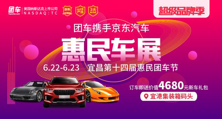 2019宜昌第十四届惠民车展